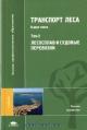 Транспорт леса в 2х томах том 2й. Лесосплав и судовые перевозки